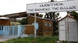 Ιδρύεται εταιρεία για την αξιοποίηση της Εκκλησιαστικής περιουσίας