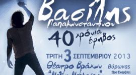 Ο Βασίλης Παπακωνσταντίνου στο Θέατρο Βράχων Μελίνα Μερκούρη