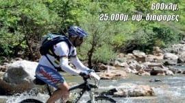 Bike Odyssey 2014 – Επιστρέφει για 2η χρονιά ο πιο σκληρός αγώνας mtb!