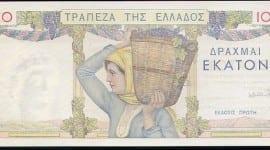 Όλα τα Ελληνικά Χαρτονομίσματα σε δραχμές που κυκλοφόρησαν στην Ιστορία!