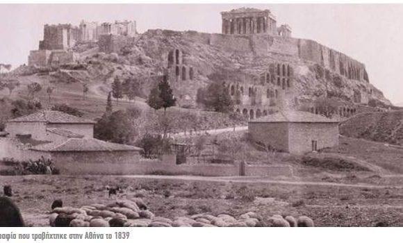 Η πρώτη φωτογραφία στην Αθήνα το 1839