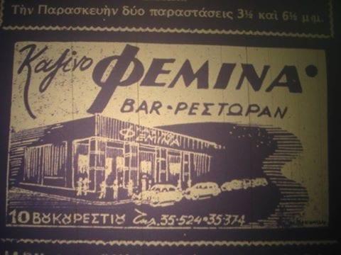 Φεμίνα,το περίφημο καζίνο της Κατοχής.