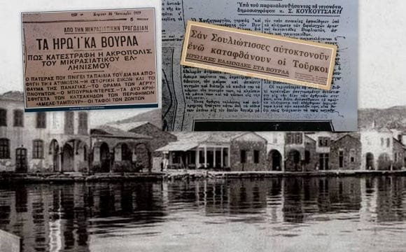 29 Αυγούστου 1922 η τραγωδία των Βουρλών, η μάχη και η πυρπόληση