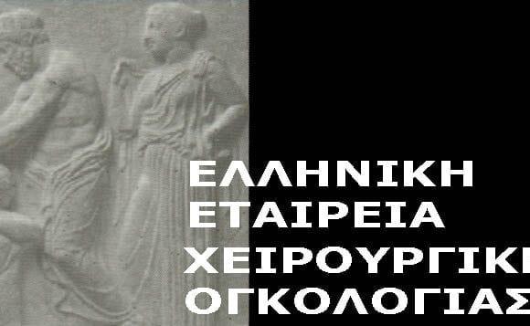 ΠΑΓΚΟΣΜΙΑ ΗΜΕΡΑ ΚΑΤΑ ΤΟΥ ΚΑΡΚΙΝΟΥ – 4 ΦΕΒΡΟΥΑΡΙΟΥ