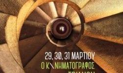 Ο κινηματογράφος Τριανόν φιλοξενεί το Διεθνές Φεστιβάλ Ντοκιμαντέρ Πελοποννήσου 29, 30, 31 Μαρτίου 2018