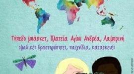 Παιδική Αντιρατσιστική Γιορτή, Κυριακή 7 Οκτώβρη
