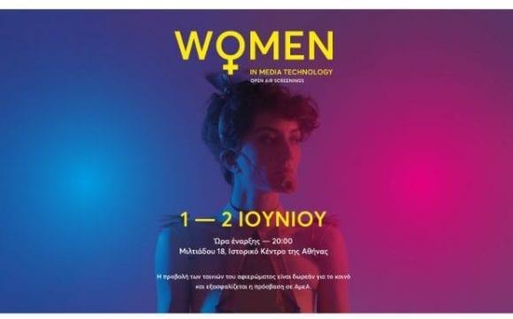 Διεθνές Φεστιβάλ Ψηφιακών Τεχνών της Ελλάδας, Athens Digital Arts Festival  Women in Media Technology | Open Air Screenings | 1 & 2 Ιουνιου