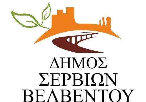 1ο φεστιβάλ Τεχνών ΄΄Θεοδώρεια΄΄ στο Δήμο Σερβίων – Βελβεντού