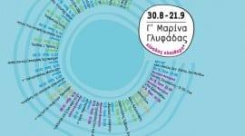 «Πολιτιστικός Σεπτέμβρης 2013» – 3η Μαρίνα Γλυφάδας – 30/8 – 21/9