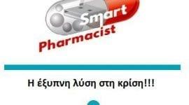 Smart Pharmacist από τη Θεσσαλονίκη για όλους τους Φαρμακοποιούς της Ελλάδας!!!