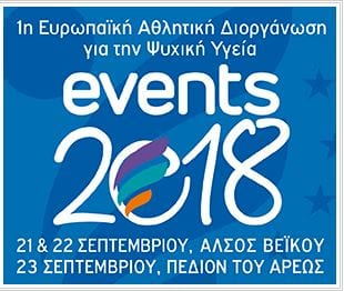 Η Ελλάδα στην Ευρωπαϊκή πρωτοπορία της σύνδεσης της Ψυχικής Υγείας με τον Αθλητισμό και τη Φυσική Άσκηση