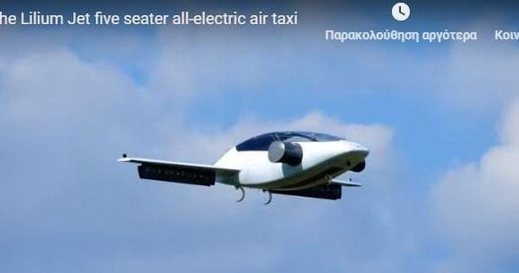 Αυτό είναι το εντυπωσιακό ιπτάμενο ταξί που απογειώνεται κάθετα